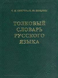 Современные русские словари реферат 988